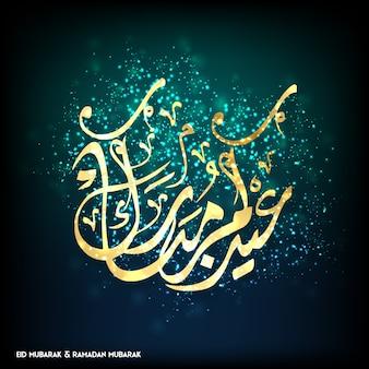 Ramadan mubarak creatieve typografie op blauwe en groene achtergrond