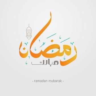 Ramadanmubarak in elegante arabische kalligrafie met lantaarn