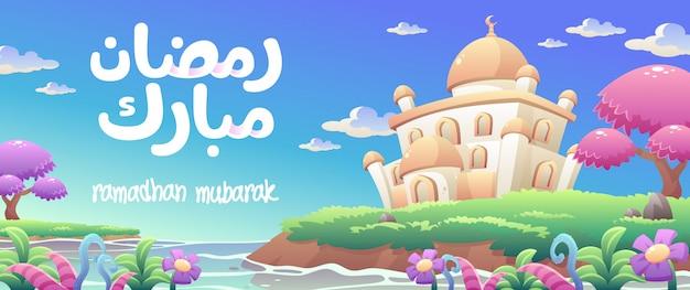 Ramadhan mubarak met schattige moskee en bloemen langs de rivier banner