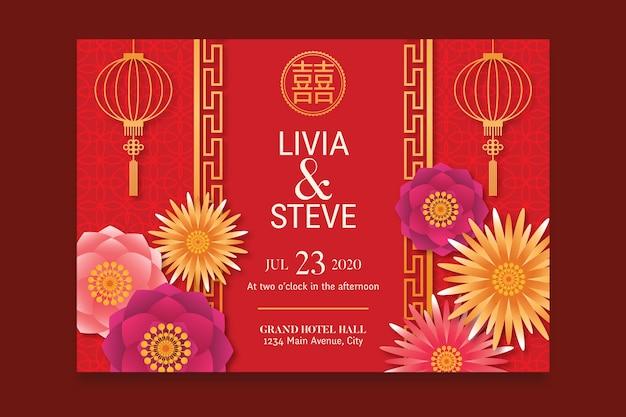 Realistische bruiloft uitnodiging sjabloon in chinese stijl