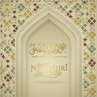 Realistische moskeedeur, creatieve islamitische luxeachtergrond ... gelukkig nieuw hijri-jaar.