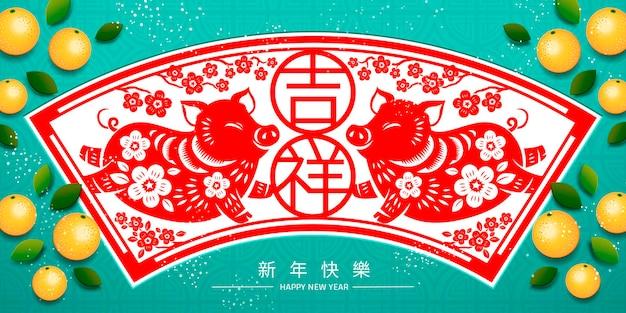 Retro mollig papier gesneden piggy ontwerp voor nieuwe maanjaar, gunstige en gelukkig nieuwjaar woorden geschreven in chinese karakters