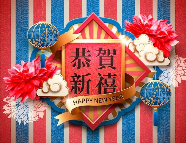 Retro nieuwjaar ontwerp met streep achtergrond, gelukkig maanjaar geschreven in chinese karakters