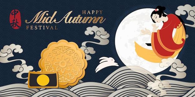 Retro stijl chinees medio herfst festival volle maan cakes spiraal wolk golf konijn en mooie vrouw chang e uit een legende.