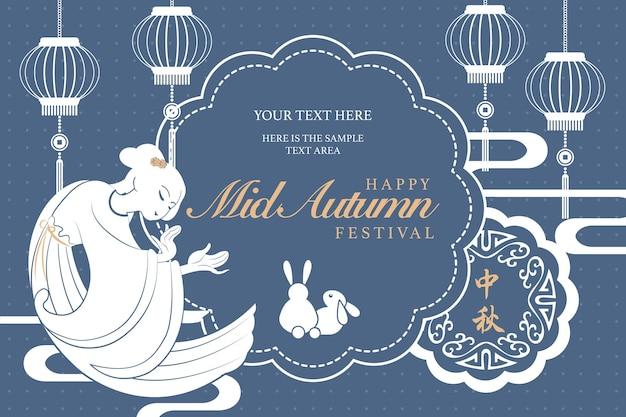 Retro-stijl chinees medio herfst festival volle maan taarten lantaarn konijn en mooie vrouw chang e uit een legende.