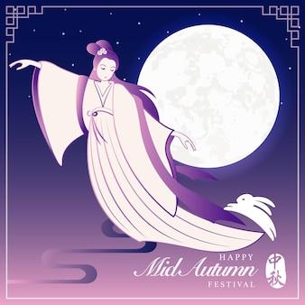 Retro-stijl chinees medio herfstfestival schattig konijn en mooie vrouw chang e van een legende.