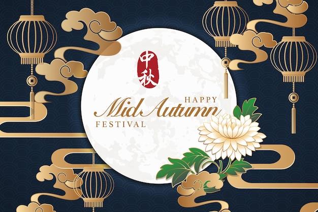 Retro stijl chinese medio herfst festival ontwerpsjabloon maan spiraal wolk lantaarn en bloem. vertaling voor chinees woord: mid autumn