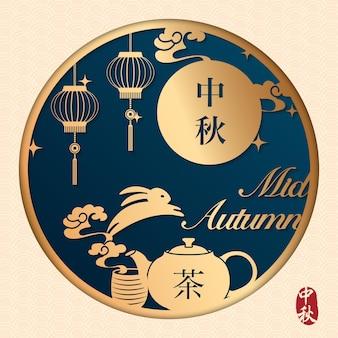 Retro stijl chinese medio herfst festival reliëf kunst volle maan spiraal wolk lantaarn hete theepot beker en schattig konijn springen kruis.