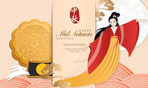 Retro stijl chinese medio herfst festival vector volle maan taarten thee konijn en mooie vrouw chang e uit een legende.