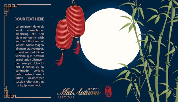 Retro stijl chinese medio herfst festival volle maan en bamboe lantaarn.