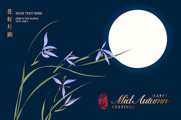 Retro stijl chinese medio herfst festival volle maan en orchideebloem.