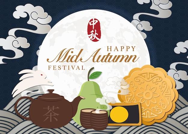 Retro stijl chinese medio herfst festival volle maan taarten hete thee pomelo en spiraalvormige kromme wolk.