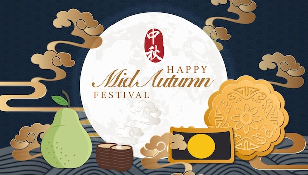 Retro stijl chinese medio herfst festival volle maan taarten thee pompelmoes en spiraal kromme wolk.