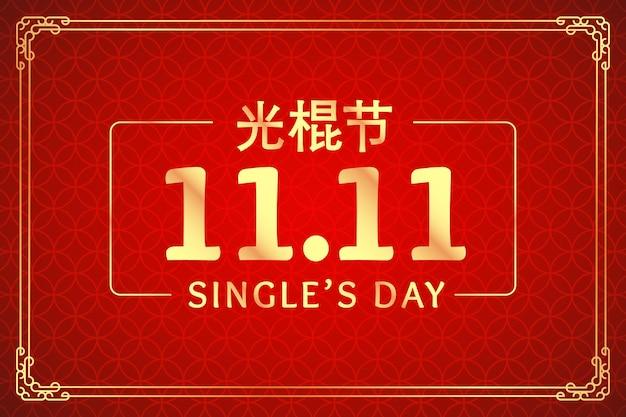 Rode en gouden singles dag achtergrond