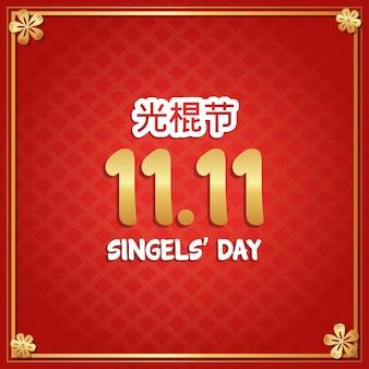 Rode en gouden singles day fest