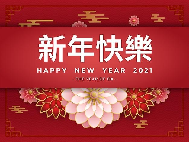 Rode en roze bloemen chinese achtergrond in papier gesneden stijl chinese woorden: gelukkig nieuwjaar.