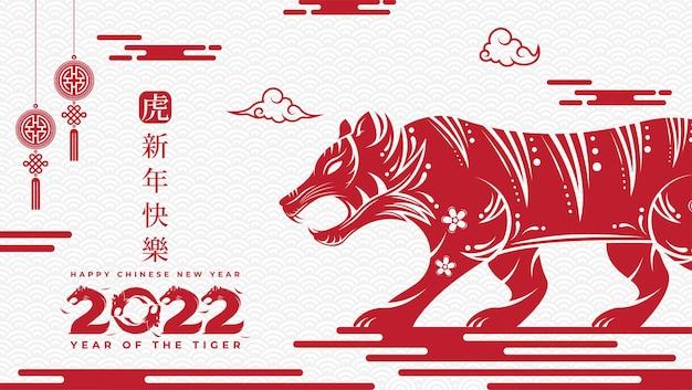 Rood chinees nieuwjaar 2022