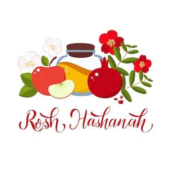 Rosj hasjana. shana tova-kalligrafietekst voor joods nieuwjaar. zegening van gelukkig nieuwjaar. elementen voor uitnodigingen, posters, wenskaarten.