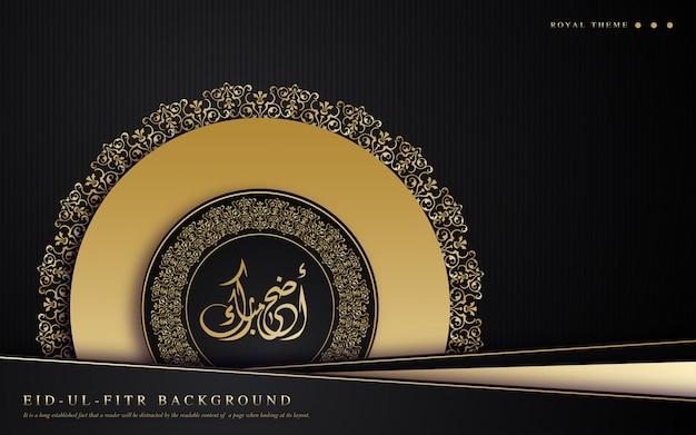 Royal ramadan | eid ul fitr achtergrond