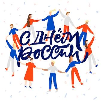 Rusland dag met mensen vieren