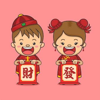 Schattig chinees nieuwjaar jongen en meisje groet scroll