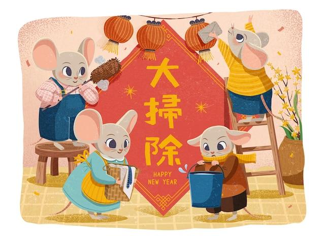 Schattige rattenfamilie doet huisklusjes samen met gigantische doufang, chinese tekstvertaling: voorjaarsschoonmaak