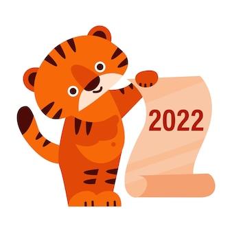 Schattige tijger gelukkig nieuwjaar 2022 vectorillustratie in cartoon-stijl