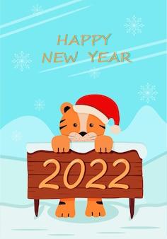 Schattige tijger in een kerstmuts symbool van het nieuwe jaar 2022. grappige cartoon tijger vectorillustratie. wenskaart concept gelukkig nieuwjaar en kerstmis.