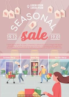 Seizoensgebonden verkoop poster sjabloon zwarte vrijdag korting zomer korting modewinkels