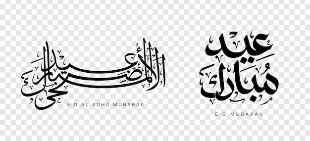 Set van eid adha mubarak in arabische kalligrafie, ontwerpelement