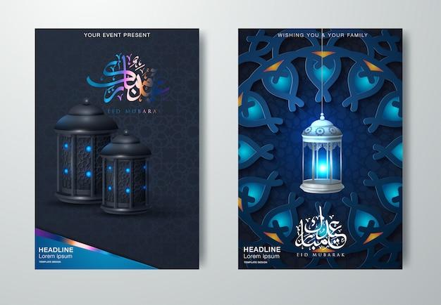 Set van ramadan kareem-poster