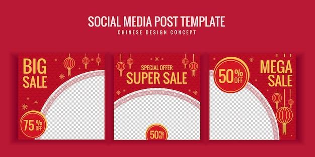Set van social media postsjabloon voor chinees nieuwjaar