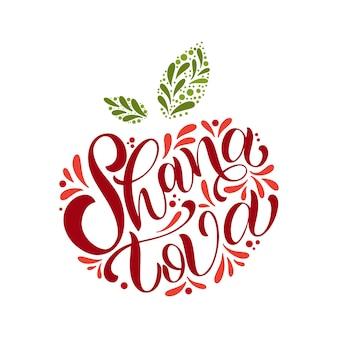 Shana tova-kalligrafietekst voor joods nieuwjaar. zegening van gelukkig nieuwjaar. elementen voor uitnodigingen, posters, wenskaarten.