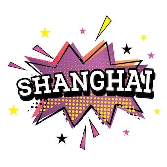 Shanghai komische tekst in pop-art stijl. vectorillustratie