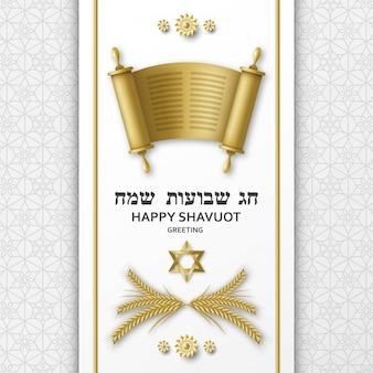 Shavuot wenskaart met torah, tarwe en david ster. gouden sjabloon. vertaling gelukkig sjavoeot