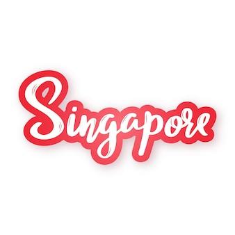 Singapore handgeschreven naam van de hoofdstad van singapore