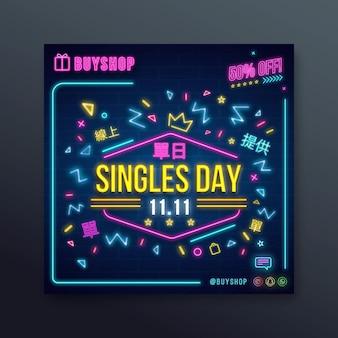 Singles 'day neon vierkante flyer-sjabloon