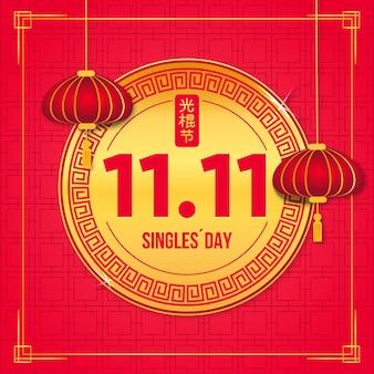 Singles day-stijl