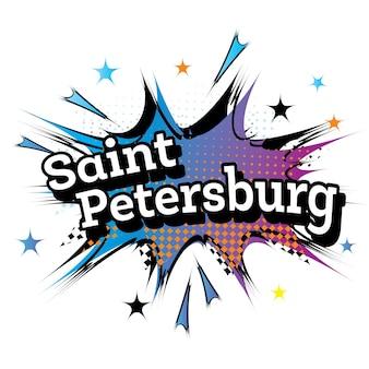 Sint-petersburg komische tekst in pop-art stijl. vectorillustratie.