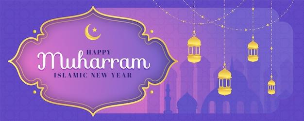 Sjabloon voor horizontale gradiënt muharram voor spandoek