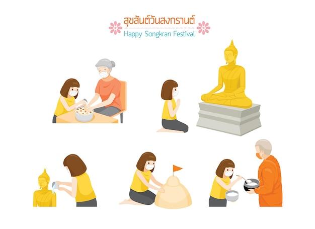 Songkran dag activiteiten set traditie thais nieuwjaar suk san wan songkran vertalen gelukkig songkran festival