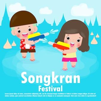 Songkranfestival, de reisconcept van thailand, jonge geitjes genieten van bespattend waterillustratie