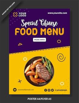 Speciaal chinees eten poster sjabloonontwerp