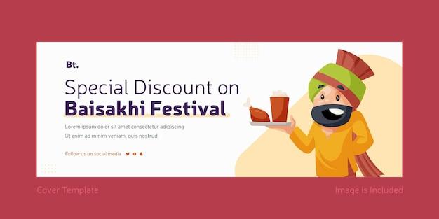 Speciale korting op het facebook-omslagontwerp van het baisakhi-festival