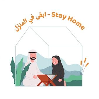 Stay home concept ramadan kareem vader onderwijsdochter gelezen koran