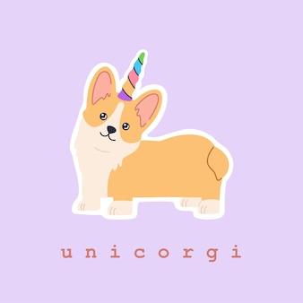 Sticker van kawaii welsh corgi eenhoorn met kleurrijke regenbooghoorn, kleine leuke magische huisdierhond met schattig lachend gezicht. vriendelijke staande pup. handgetekende trendy moderne illustratie in platte cartoonstijl