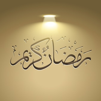 Stijlvolle ramadan kareem vector tekst illustratie