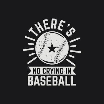 T-shirtontwerp er is geen huilen in honkbal met honkbal en zwarte achtergrond vintage illustratie