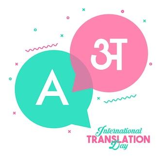 Tekstballonillustratie voor internationale vertaaldag