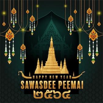 Thaise gelukkig nieuwjaar (sawasdee pee mai) wenskaart, met tempel, lantaarns en formulering